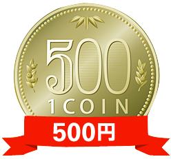 500ワンコイン